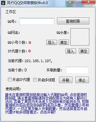 风竹QQ空间刷赞软件