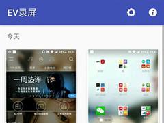 手机录屏哪个好用?8款手机录屏软件下载推荐