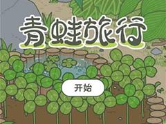 旅行青蛙翻译攻略:旅行青蛙日文翻译