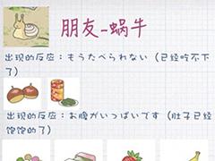 旅行青蛙蜗牛爱吃什么?
