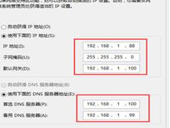win10怎么设置静态IP地址?win10设置静态IP方法