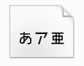 浅浅奈雪体字体