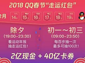 5款QQ走运红包刷步器推荐