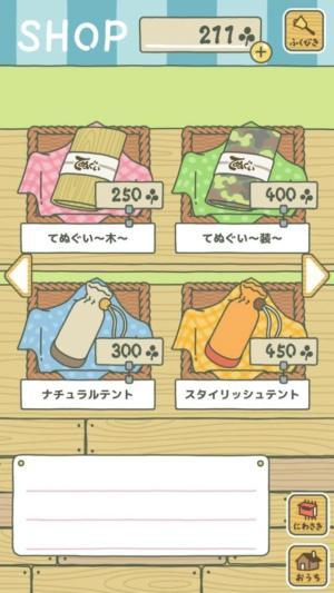 旅行青蛙道具