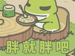 旅行青蛙表情包gif图大全