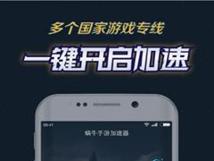 手机玩游戏用什么加速器好?6款手游加速器下载推荐