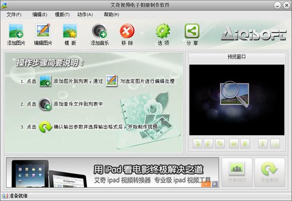 艾奇视频电子相册制作软件 V4.70.1226 绿色版
