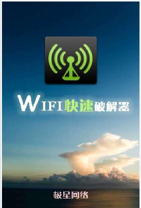 WiFi快速破解器电脑版