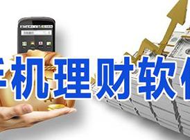 理财软件哪个口碑好?10款口碑好的手机理财软件推荐