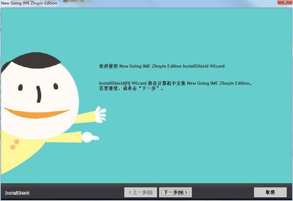 台湾新自然输入法