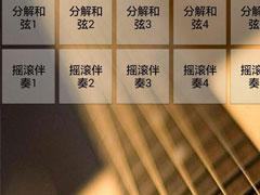 手机吉他APP哪个好?6款手机吉他推荐