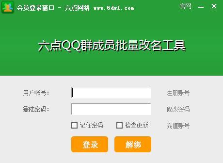 六点QQ群成员批量改名工具