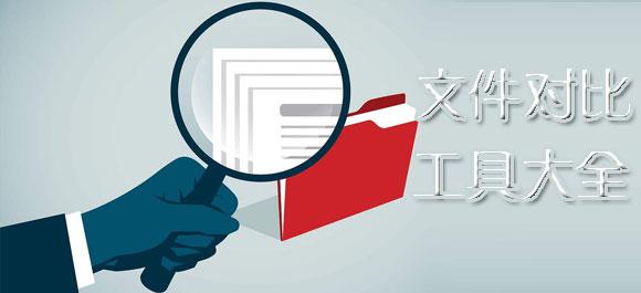 文件对比软件哪个好?文件对比工具大全
