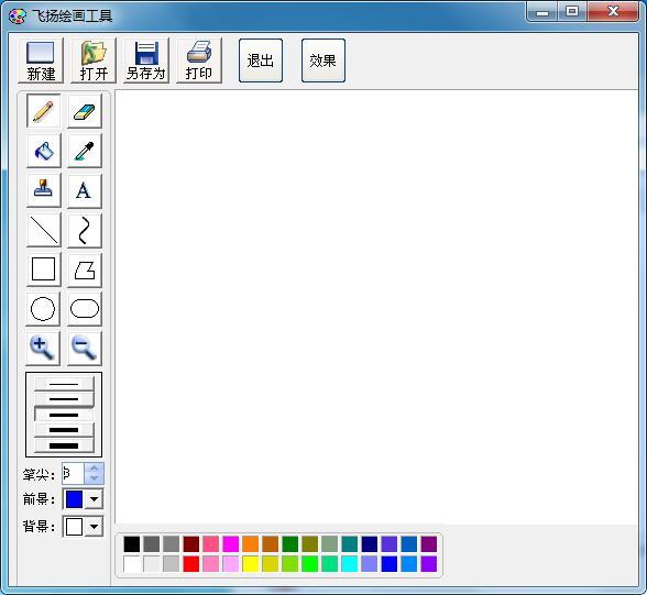 飞扬绘画工具
