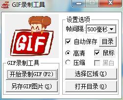 GIF录制工具