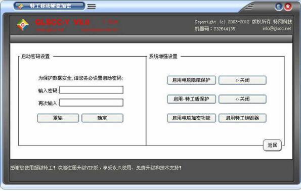 移动硬盘加密软件_【移动硬盘加密软件】特工移动硬盘加密软件7.0免费下载_加密 ...
