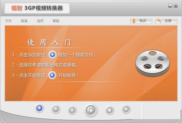 镭智3GP视频转换器