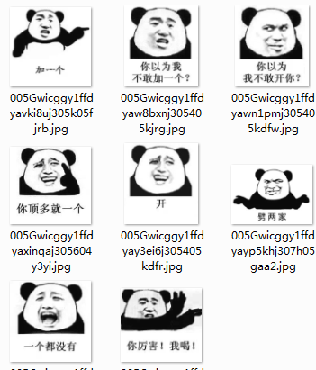 熊猫人摇表情骰子有男朋友的表情图片图片