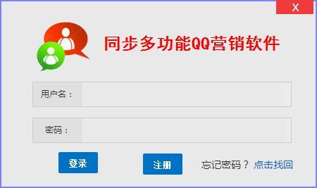 同步多功能QQ营销软件