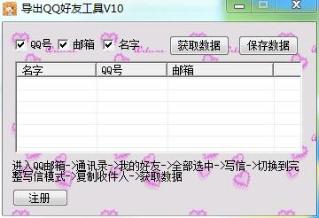 速成导出QQ好友工具