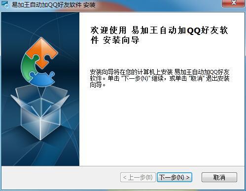 易加王自动QQ自动加好友软件