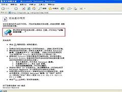 IE浏览器提示:无法显示网页、网页打不开怎么办?