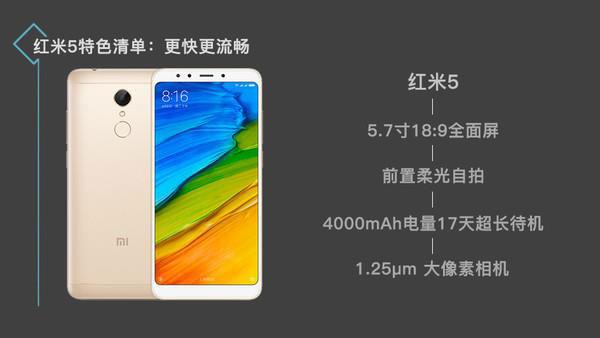 对比:魅蓝S6、360 N6 Lite和红米5哪款值得入手