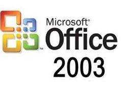 office2010与2003哪个好用?office2010与office2003对比