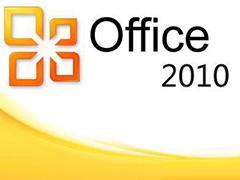 office2010正版多少钱?office2010正版价格