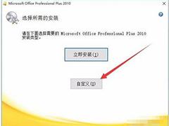 office2007怎样改成office2010?具体方法
