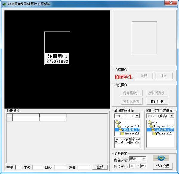 USB攝像頭學籍照片拍照系統