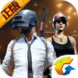 绝地求生:刺激战场 V0.3.2 for Android安卓版
