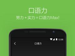 手机英语口语软件哪个好?6款英语口语APP推荐