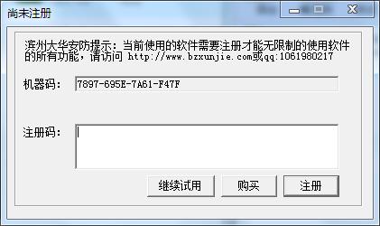 雄迈超级密码查询工具