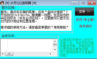 水月qq追踪器