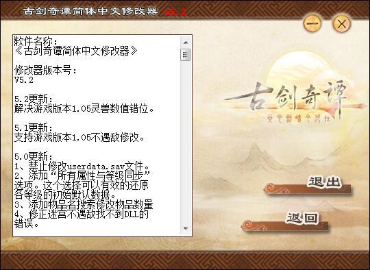 古剑奇谭简体中文修改器