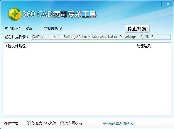 360CAD病毒专杀工具1.0绿色免费版cadformac盘下载网百度图片