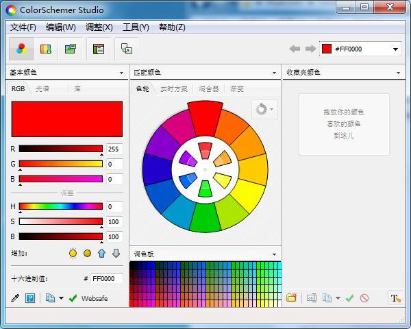 网页颜色搭配器_ColorSchemer Studio绿色版2.2_配色工具下载_网页制作_下载之家