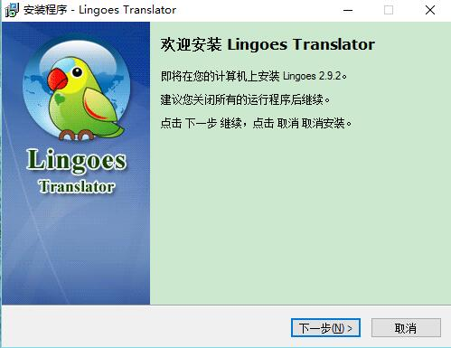 灵格斯翻译软件