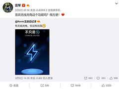 小米Mix2s会不会搭载无线充电功能?雷军亲口承认了!