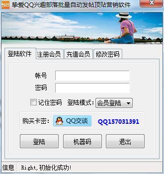 挚爱QQ兴趣部落批量自动发帖顶贴营销软件