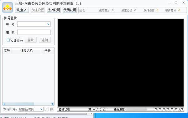 天启河南公务员网络培训助手