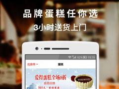 手机蛋糕预定软件哪个好?6款手机蛋糕预定APP推荐