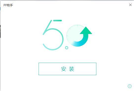 pp助手官方下载