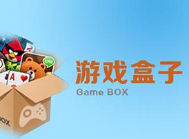 手机游戏盒子哪个好?6款好用的手机游戏盒子推荐
