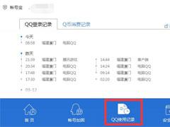 腾讯电脑管家怎么查QQ登录纪录?腾讯电脑管家查QQ登录纪录方法