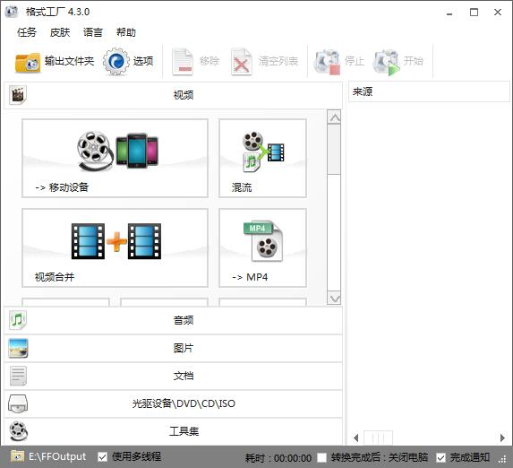 格式工厂 (Format Factory)  V4.3.0.0 去广告绿色版