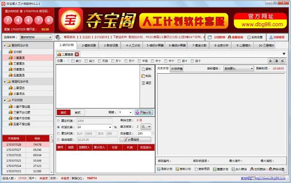 夺宝阁北京赛车PK10计划软件1.13免费下载 行业软件 下载之家
