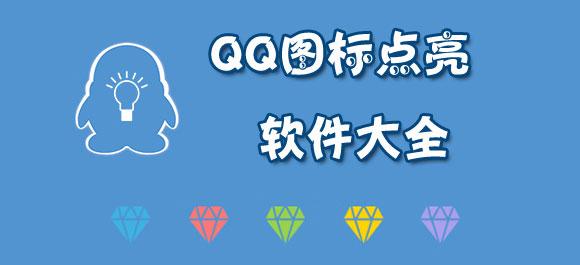 qq图标点亮软件哪个好用?qq图标点亮大全