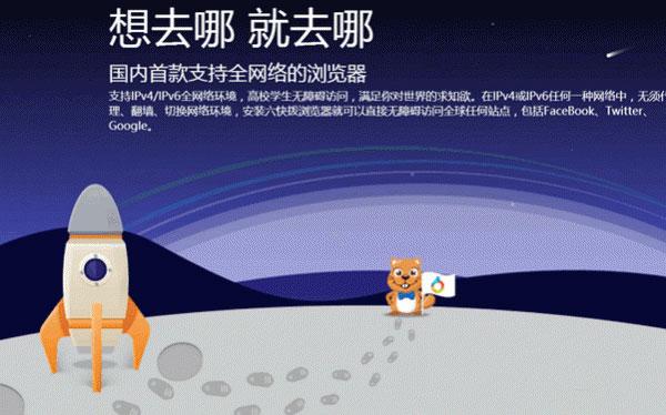 六快拨浏览器 V1.0 32位官方安装版